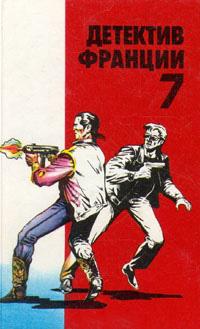 Серия: Детектив Франции