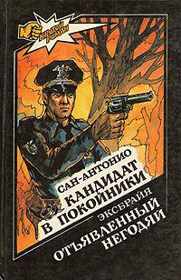 1993. Кандидат в покойники (Ç'est mort et ça ne sait pas, 1955), Товарищество «Ефрат», М.