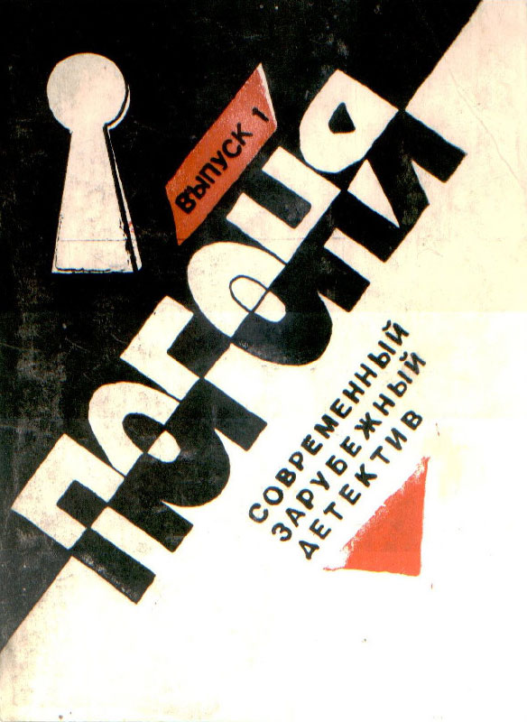 1990. Погоня (Au suivant de ces messieurs, 1957).
