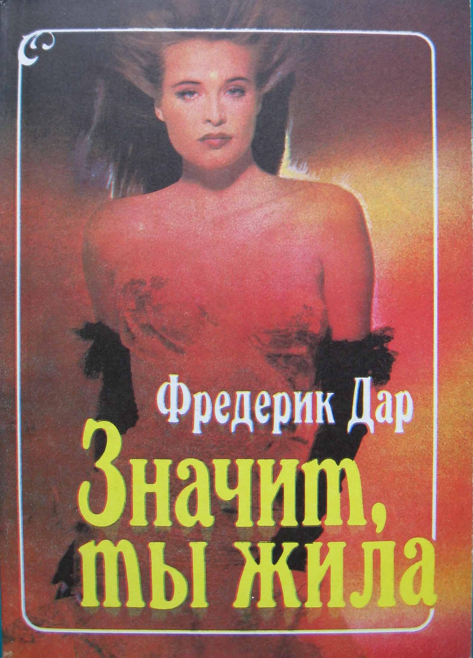 1993. Значит, ты жила! (Toi, qui vivais, 1958). Пер. Н. Нолле, «Ритм», М.