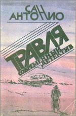 Травля (Au suivant de ces messieurs, 1957). Пер. Чернышовой Н. П., «Прометей», МГПИ им Ленина, М.