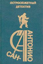 1993. Архипелаг Малотрю (L'archipel des malotrus, 1967); Это хлеба не просит (Ça mange pas de pain, 1970); Задушевный душегуб (A tue…et a toi, 1956).