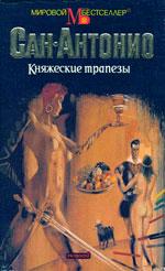 1995. Княжеские трапезы (Les soupers du prince, 1992).