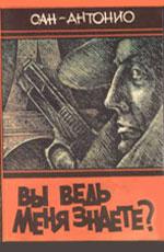 1992. Вы ведь меня знаете? (Moi, vous me connaissez? 1971). Пер. А. Дзюба, «Курьер», Нижний Новгород.