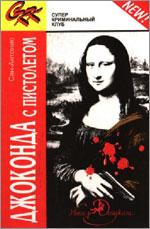 1997. Джоконда с пистолетом (Passez-moi la Joconde, 1954). Пер. А. Баранова, «Интердайджест», Минск