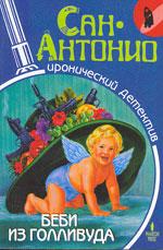 1998. Беби из Голливуда (On t'enverra du monde, 1959);