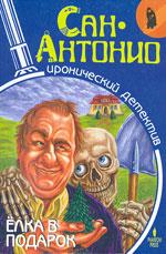1998. Елка в подарок (San-Antonio met le paquet, 1959)