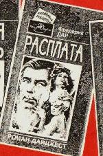 1996. Расплата. Пер. А. Жуковского, «Интердайджест», Минск.