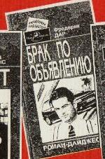 1996. Брак по обьявлению. Пер. И. Зуб. «Интердайджест», Минск.