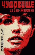 Чудовище из Сен-Жермена (Le bourreau pleure, 1956). Издательский Центр НПО «Всесоюзная Книжная Палата», М.