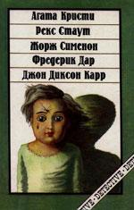 1992. Грузовой лифт (Le monte-charge, 1961). Пер. C. Коштиал, «Book Chamber International»