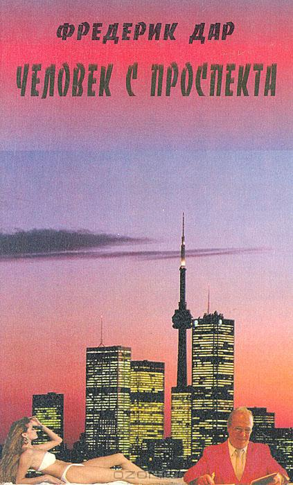 1998 Человек с проспекта (L'homme de l'avenue, 1962); От этого не умирают (On n'en meurt pas, 1957), Остросюжетные триллеры, Интербук, Новосибирск;
