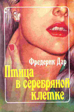 1994 Птица в серебряной клетке (Le monte-charge, 1961). Пер. C. Коштиал, «Ритм», М.