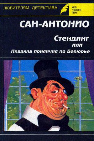 1994. Стендинг, или Правила приличия по Берюрье (Le standinge selon Bérurier, 1965). Пер. Г. Барсукова, «Топикал», М.