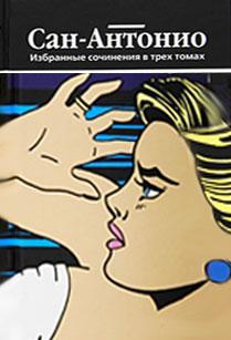 2009. ИЗБРАННЫЕ ПРОИЗВЕДЕНИЯ САН-АНТОНИО в 3-х т.