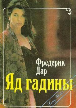 "1993 Яд гадины (C'est toi, le venin, 1957). Пер. Хачатурова, ""Ритм"", М."