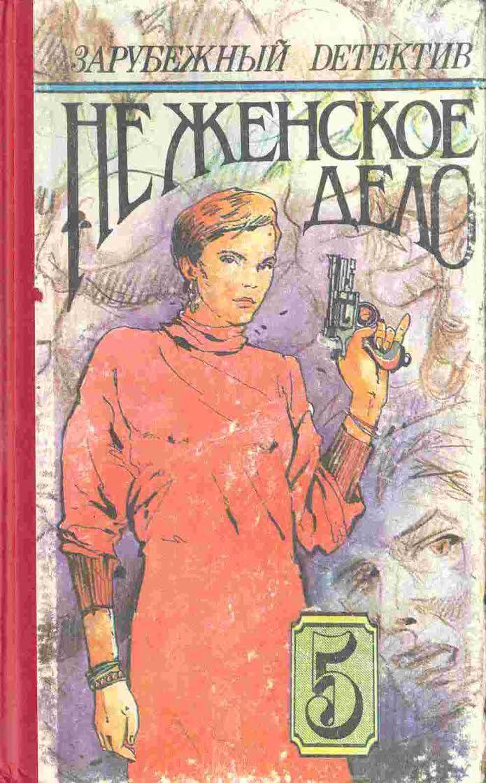 1993 Плач палача (Le bourreau pleure, 1956), Пер. Н. Ноле, Зарубежный детектив «Не женское дело», Основа, Харьков.