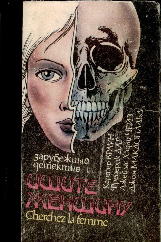 1993 Плач палача (Le bourreau pleure, 1956), Антология «Ищите женщину», Райдуга, Киев.